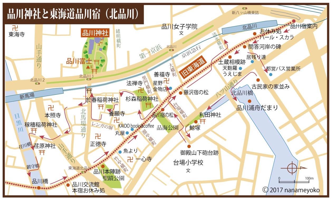 東海道「品川宿」と品川神社の「...